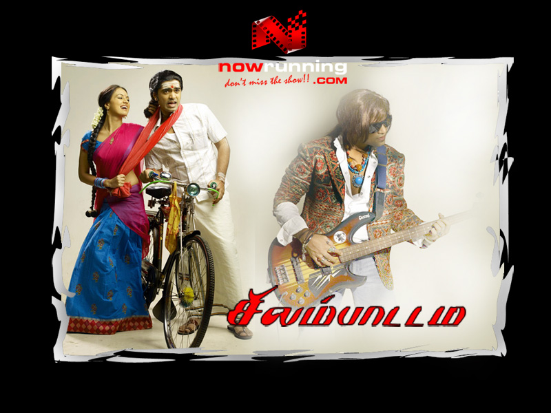 Rendu telugu movie download