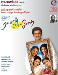raman-thediya-seethai-tamil-dvd-download