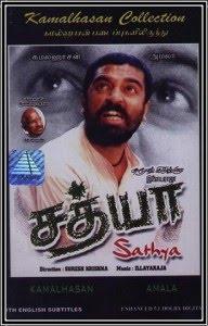 sathya-tamil-1988_tamilkey-192x300