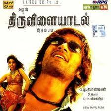 Madura Jilla Tamil Song Lyrics from Thiruvilayadal ...
