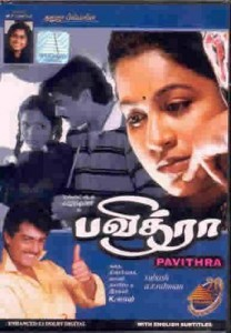 pavithra-downmp3songs