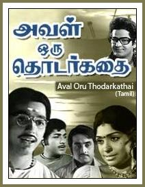 Aval-Oru-Thodar-Kathai