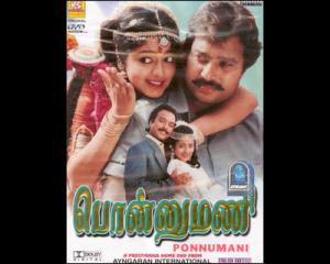 ponnumani-movie-online