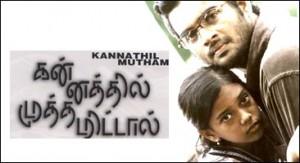 KannathilMuthamittal_m