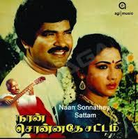 adhikaalai neram mp3 song free download