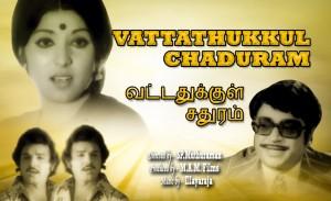 Vattathukkul Chadhuram