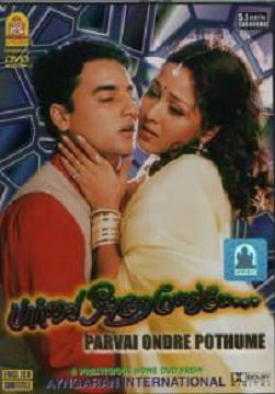 thuli thuliyai from paarvai ondre pothume mp3
