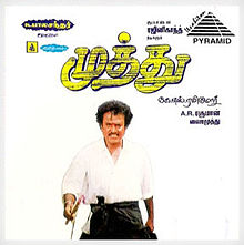 220px-Album_muthu_cover