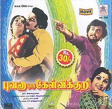 220px-Bhuvanafilm