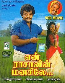 En_Rasavin_Manasile_DVD_Cover-1-