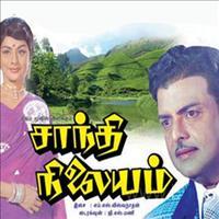Santhi-Nilayam_x130213163941123_200x200