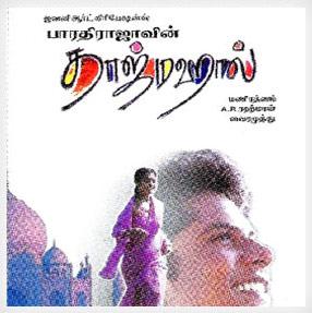 Tajmahal-Movie-online
