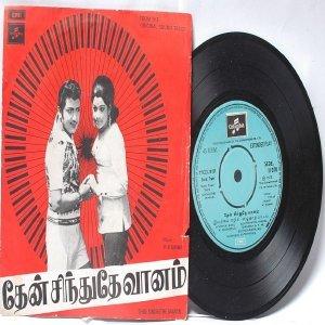Then-Sindhudhe-Vaanam