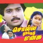 Watch-Solla-Thudikuthu-Manasu-Movie-Online-1988-DvD-150x150