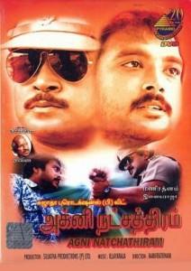 agni-natchathiram-prabhu-karthik-tamil