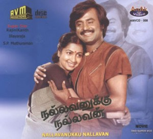 tamil_vcd_nallavanukku_nallavan_icon