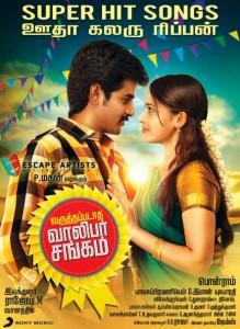1378091985_Varuthapadatha-Vaalibar-Sangam-Superhit-Songs
