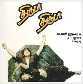 Album_thirudathiruda_cover