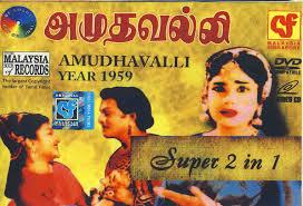 Amudhavalli