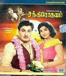 Chandhrodhayam_DVD_Cover