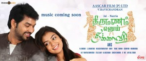 Thirumanam-Enum-Nikkah-Wallpapers-3