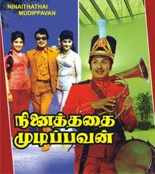 220px-Ninaithathai_Mudippavan