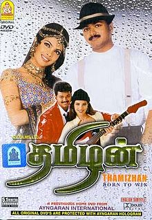 tamil actor vijay all movie mp3 songs free download