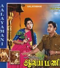 Aalayamani-tamil-movie-online