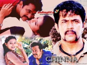 chinna-tamiltheater