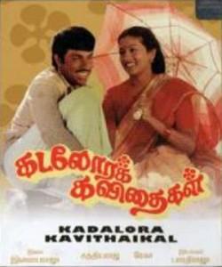 Kadalora_Kavithaigal_dvd