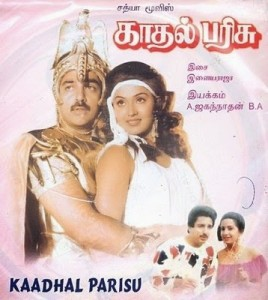 Kadhal_Parisu_DVD_Cover