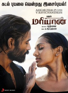 Mariyan-Superhit-Songs-Poster