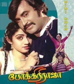 Pokkiri_Raja_1982