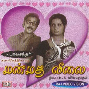 Vaathiyar Veetu Pillai - - Download Tamil Songs
