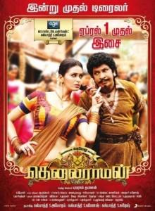 tamil-cinema-tenali-raman-audio-release-poster01