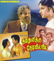 Kadhalikka-Neramillai-movie