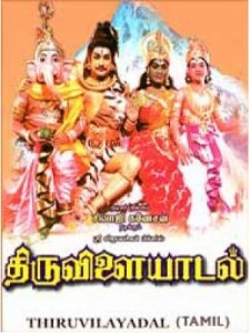 Thiruvilayadal-1965-Tamil-Movie-Watch-Online-225x300