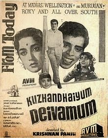 Kuzhandhaiyum_Deivamum
