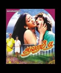 Aavaram_Poo_300