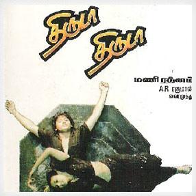 Album_thirudathiruda_cover