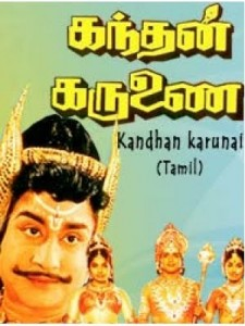 Kandan-Karunai