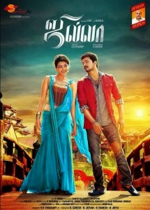 Vijay-s-Jilla-Movie-New-Posters-Releasing-Posters-5BKey4media.blogspot.com-5D-1-