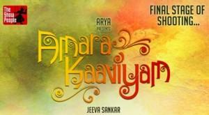 Amara Kaaviyam1