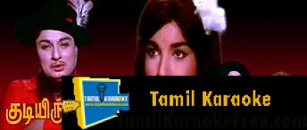 Ovondrai thirudugirai thirudugirai - Tamil video song