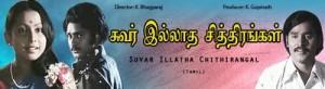 Suvarilladha Chiththirangal