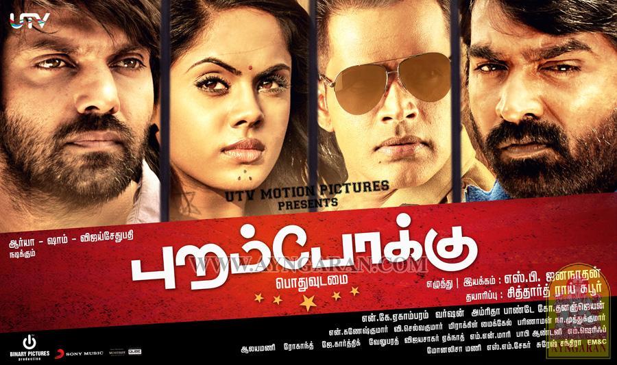 Purampokku Tamil mp3 songs download