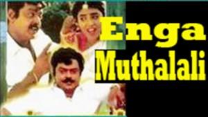 Enga Muthalali