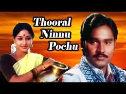 Thooral Ninnu Pochchu