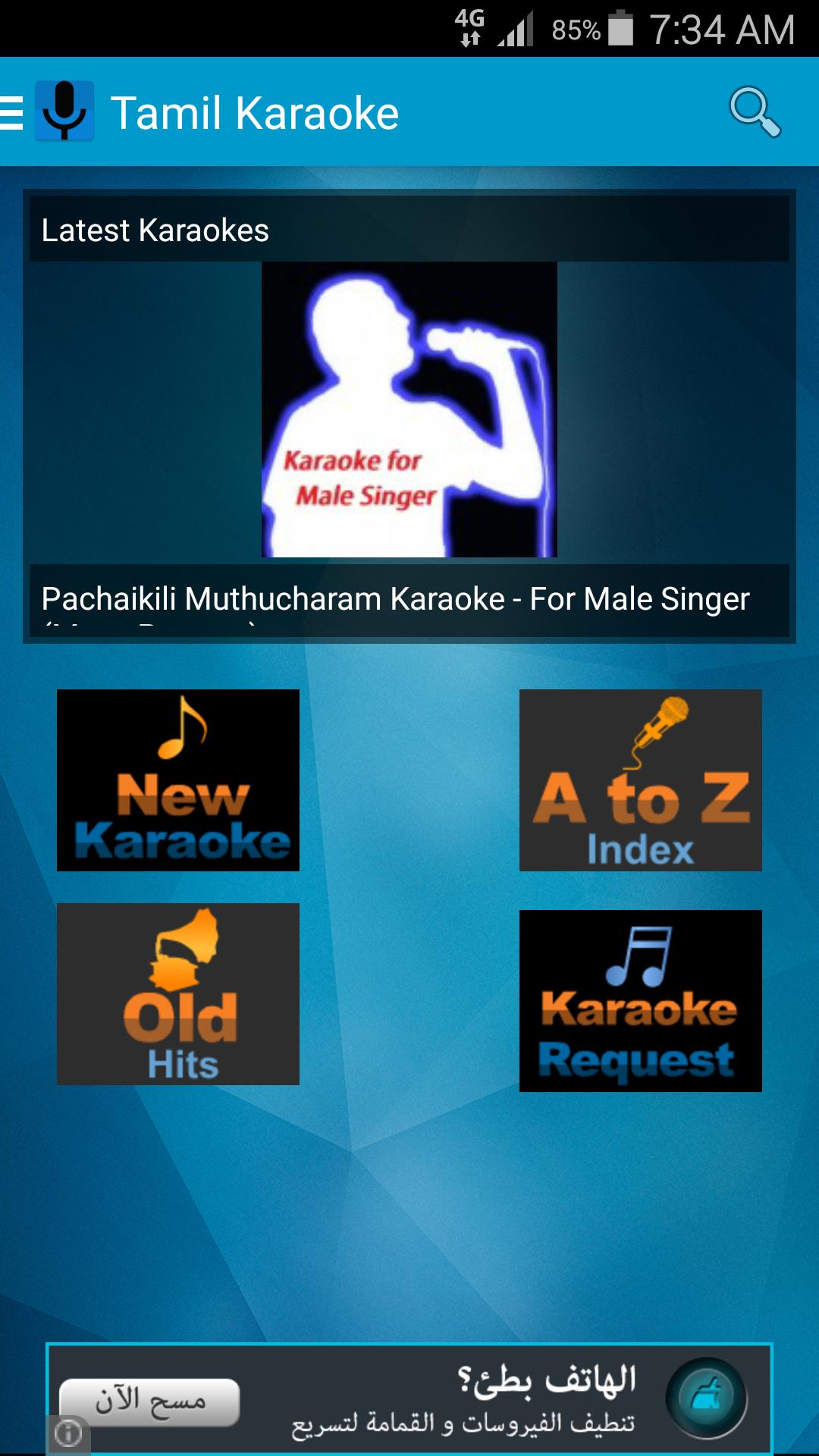 Get Tamil Songs Hub - Microsoft Store